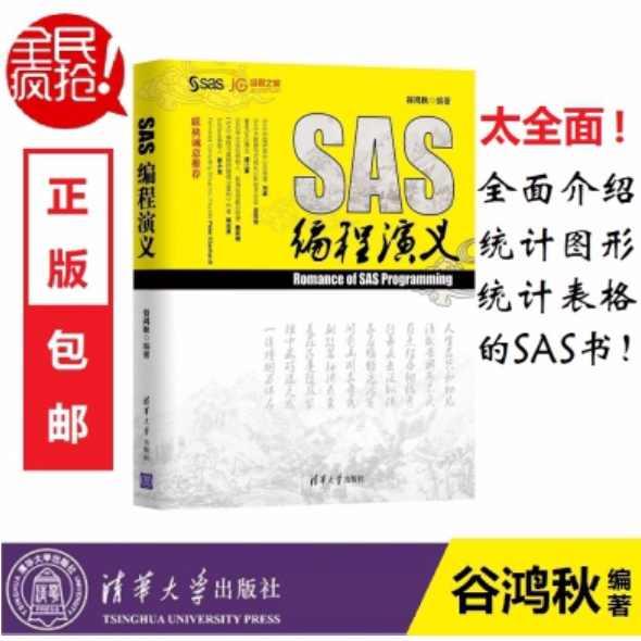 【官方正版】 SAS编程演义 谷鸿秋 数据挖掘BaseSAS编程技术基础知识数据导入导出变量观测操作数据集操作管理函
