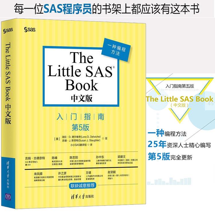 The Little SAS Book 中文版 第五版 入门指南 清华大学出版社 SAS语言SAS编程基础方法sas统计分析数据挖掘小黄书sas统计软件教程