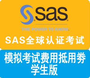 SAS全球认证考试,模拟考试费用抵用劵学生版,学生购买可以享受VIP价,需审核学生身份