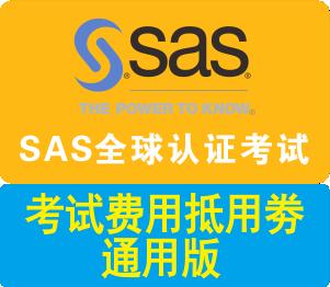 SAS全球认证考试,考试费用抵用劵通用版,学生购买可以享受VIP价,需审核学生身份