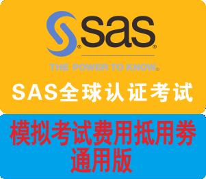 SAS全球认证考试,模拟考试费用抵用劵通用版