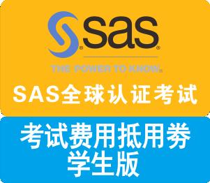 SAS全球认证考试,考试费用抵用劵劵学生版